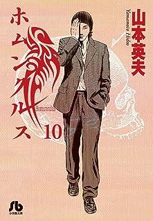 ホムンクルス (10) (小学館文庫 やC 29)