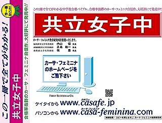 共立女子中学校【東京都】 最新過去・予想・模試5種セット 1割引(最新の過去問題集1冊[HPにある過去問のうちの最新]、予想問題集A1、直前模試A1、合格模試A1、開運模試A1)