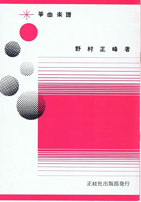 塗抹意図する開発する野村祐子 作曲 箏曲 楽譜 みだれ (同調子替手付き) (送料など込)