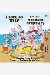 I Love to Help (English Russian Bilingual Book) (English Russian Bilingual Collection) (Russian Edition) Paperback