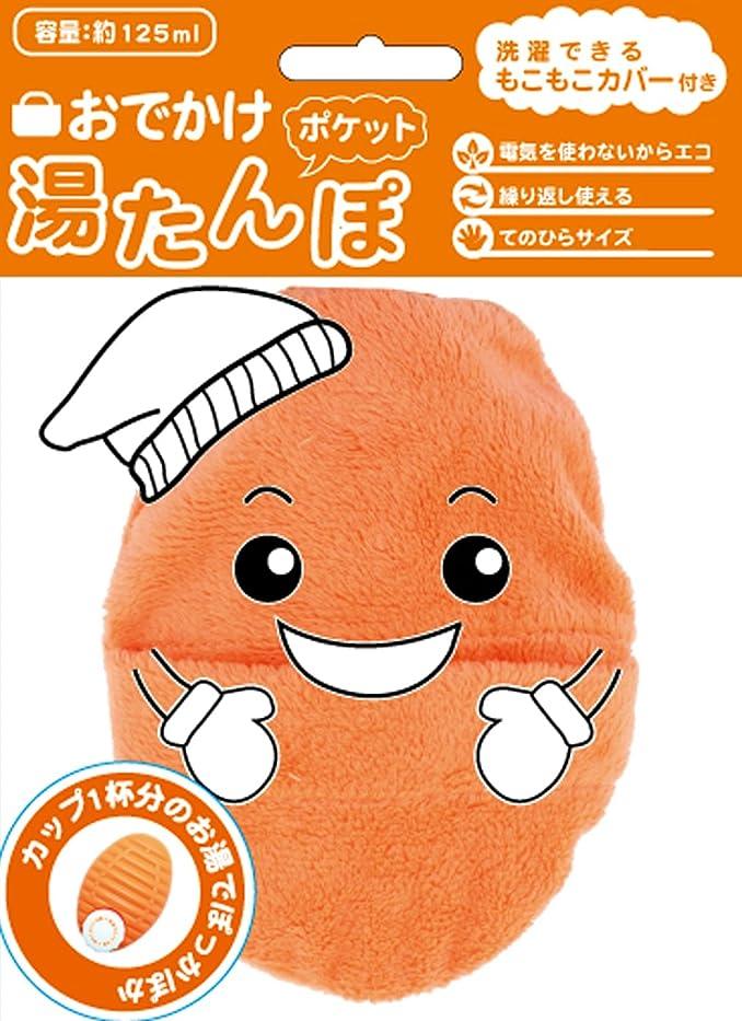 干し草干渉するネックレット湯たんぽ おでかけポケット オレンジ125ml