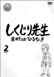 しくじり先生 俺みたいになるな!!  DVD 第2巻