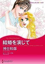 表紙: 結婚を演じて (ハーレクインコミックス) | 神谷 和都