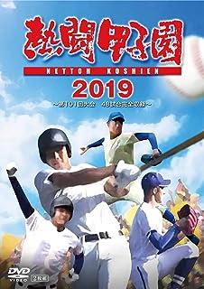 熱闘甲子園 2019 ~第101回大会 48試合完全収録~(特典なし) [DVD]