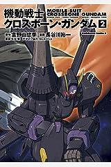 機動戦士クロスボーン・ガンダム(2) (角川コミックス・エース) Kindle版
