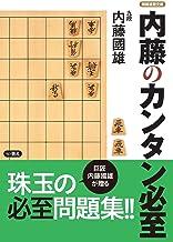 表紙: 内藤のカンタン必至 (将棋連盟文庫)   内藤 國雄