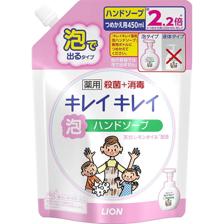 最も遠いジャンク第二にキレイキレイ 薬用 泡ハンドソープ シトラスフルーティの香り 詰め替え 450ml(医薬部外品)