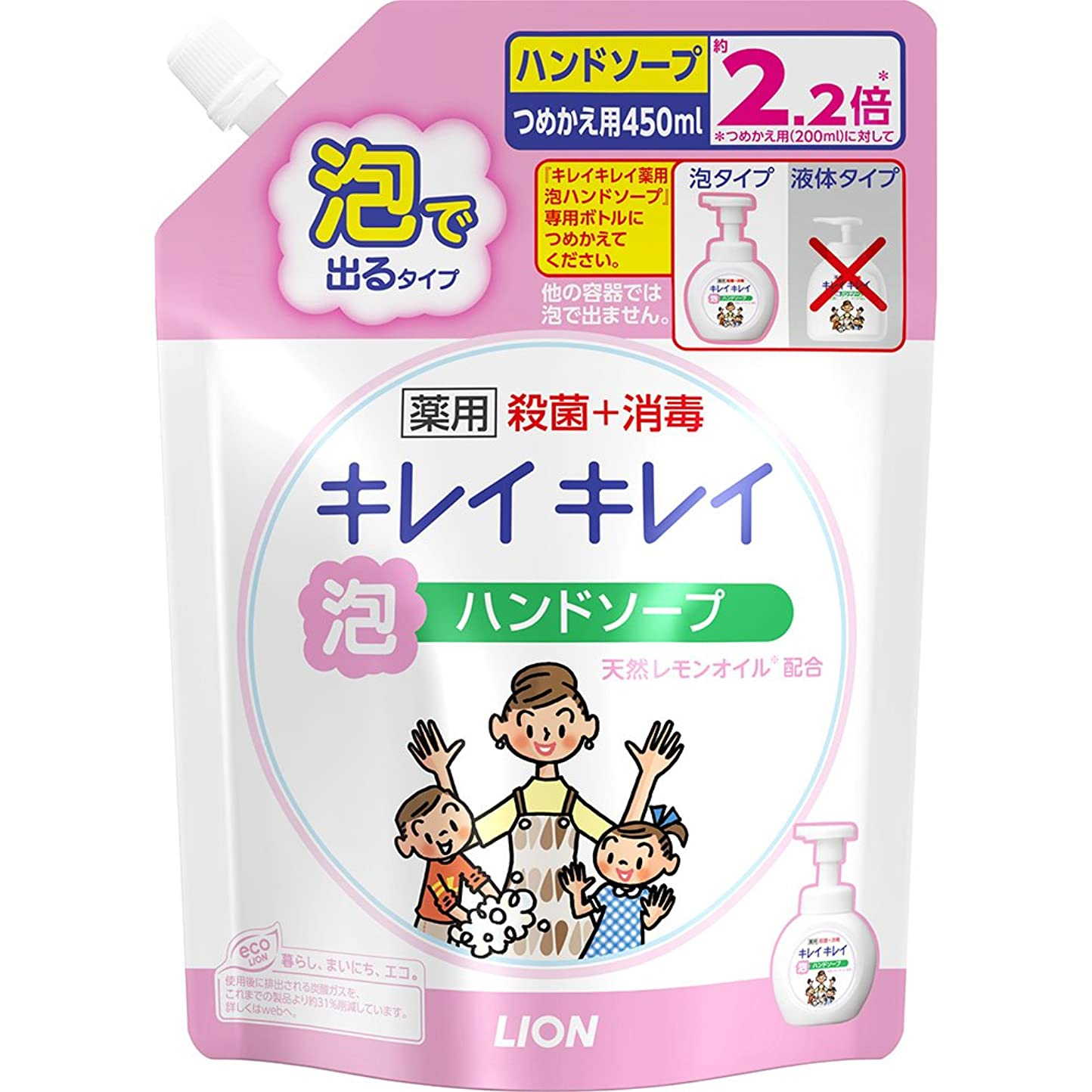 皮肉な省略する人種キレイキレイ 薬用 泡ハンドソープ シトラスフルーティの香り 詰め替え 450ml(医薬部外品)
