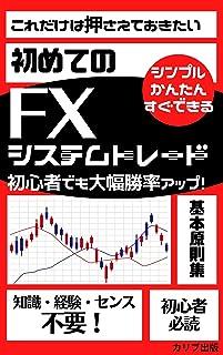 初めてのFXシステムトレード: これだけは押さえておきたい 初心者でも大幅勝率アップ!