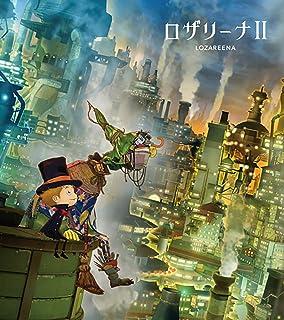 【Amazon.co.jp限定】ロザリーナ II (期間盤) (メガジャケ付)