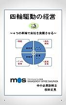 四輪駆動の経営: 4つの車輪で会社を発展させる 経営を考える (経営ブックス)