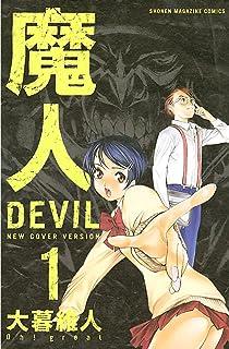 魔人〜DEVIL〜(1) (週刊少年マガジンコミックス)
