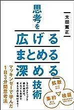表紙: 思考を広げる まとめる 深める技術 (中経出版) | 太田 薫正