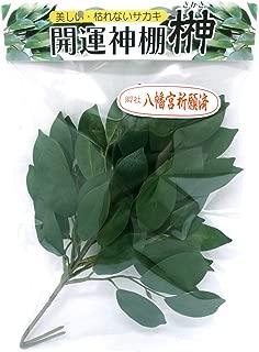 【造花】 開運 神棚サカキ 2個入り お祓い済み (小サイズ)