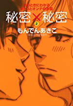 表紙: 秘密×秘密 Hのときにわかるオトコとオンナの本音(2) (恋愛LoveMAX)   もんでんあきこ