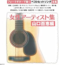 Ai no arashi (Guitar)