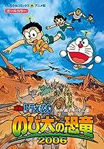 表紙: 映画ドラえもん のび太の恐竜2006 (てんとう虫コミックス) | 藤子・F・不二雄