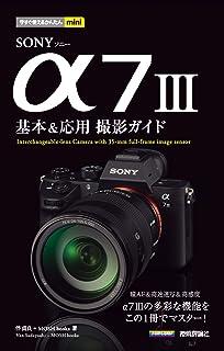 今すぐ使えるかんたんmini SONY α7 III 基本&応用撮影ガイド