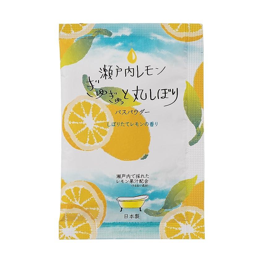 インクつぶすウィンクリッチバスパウダー(瀬戸内レモンの香り)× 40個