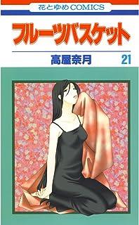 フルーツバスケット 21 (花とゆめコミックス)