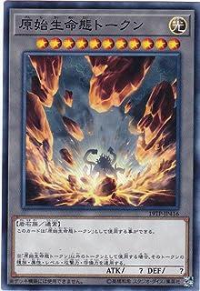 遊戯王 原始生命態トークン 19TP-JP416 トーナメントパック2019 vol.4