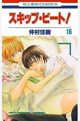 スキップ・ビート! 16 (花とゆめコミックス) Kindle版