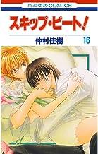 表紙: スキップ・ビート! 16 (花とゆめコミックス)   仲村佳樹
