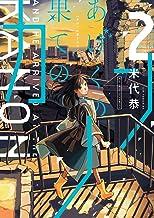 あげくの果てのカノン(2) (ビッグコミックス)