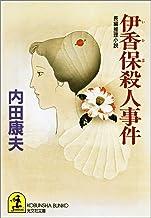 表紙: 伊香保殺人事件 (光文社文庫) | 内田 康夫