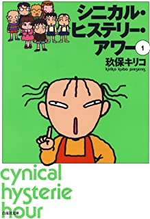 シニカル・ヒステリー・アワー 1 (白泉社文庫)