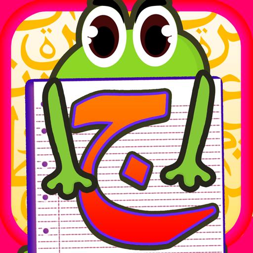 Alphabet arabe et chiffres pour débutants - application gratuite d'apprentissage des langues avec lettres et jeux pour enfants / adultes / Coran