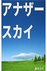 アナザースカイ ~30分で読める!ショートショート&短編集シリーズ~ Kindle版