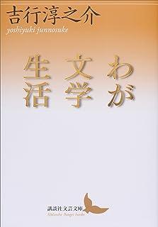 わが文学生活 (講談社文芸文庫)