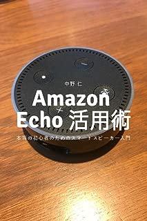 Amazon Echo活用術 - 本当の初心者のためのスマートスピーカー入門