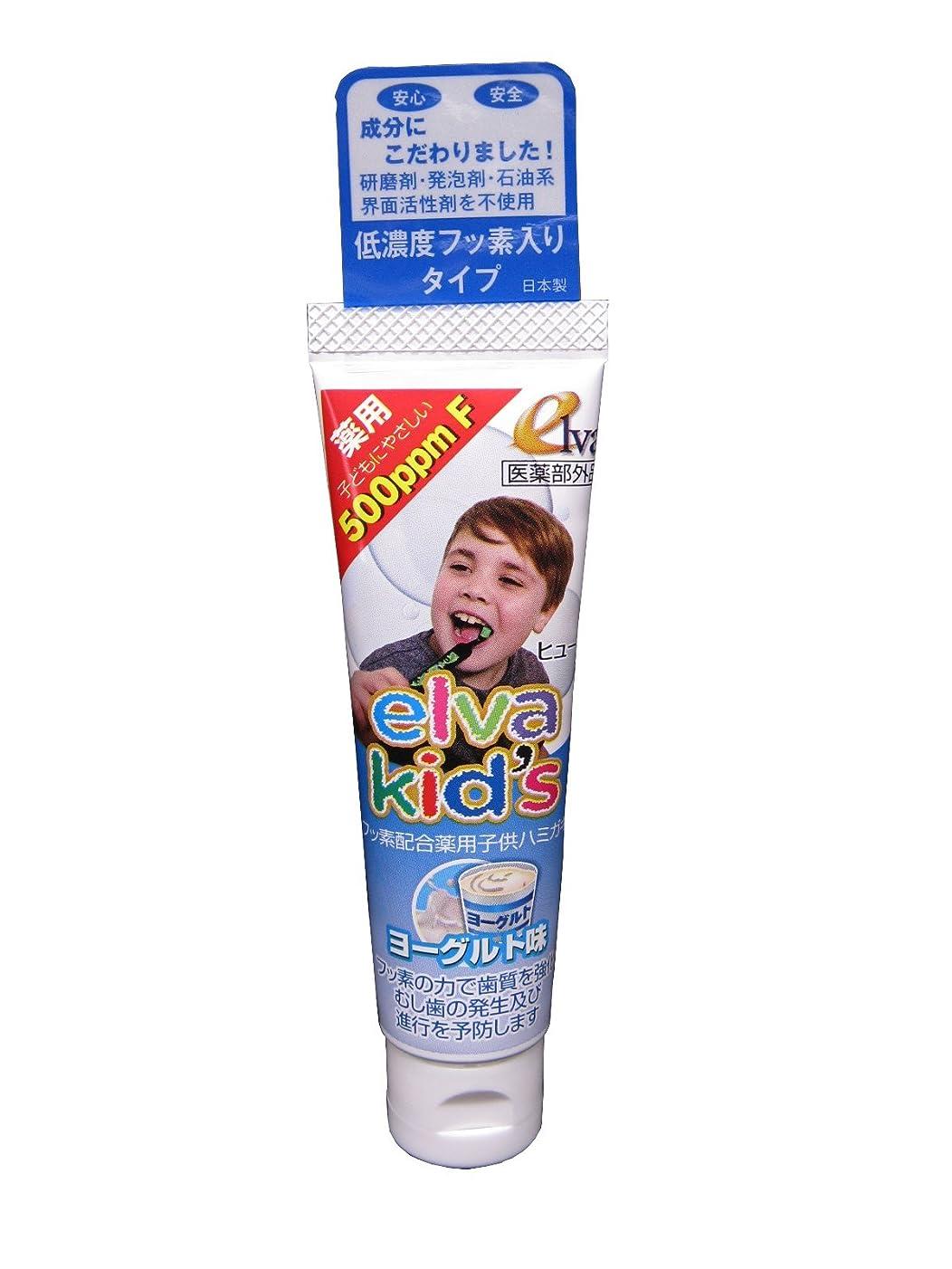 アルファベット順エスカレーター無駄なエルバキッズ お母さんも安心のこだわりの歯磨き粉 フッ素あり ヨーグルト味 2個セット