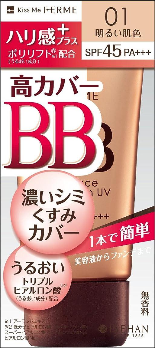 締める藤色潮フェルム エッセンスBBクリームUV01 明るい肌色 30g