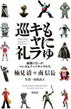 もにゅキャラ巡礼 (SPA!BOOKS)