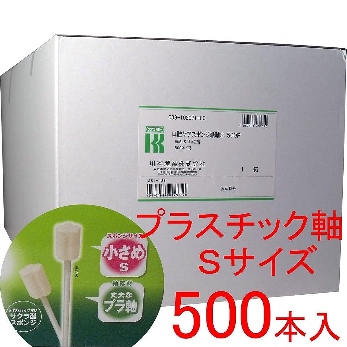 ゴミホールドオール不十分川本産業 マウスピュア口腔ケアスポンジプラ軸S 039-102074-00(500ホン)