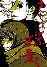 表紙: さらい屋五葉(4) (IKKI COMIX) | オノ・ナツメ