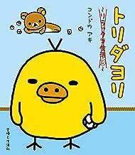 表紙: リラックマ生活3 トリダヨリ (ねーねーブックス) | コンドウアキ