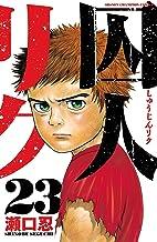 表紙: 囚人リク(23) (少年チャンピオン・コミックス)   瀬口忍