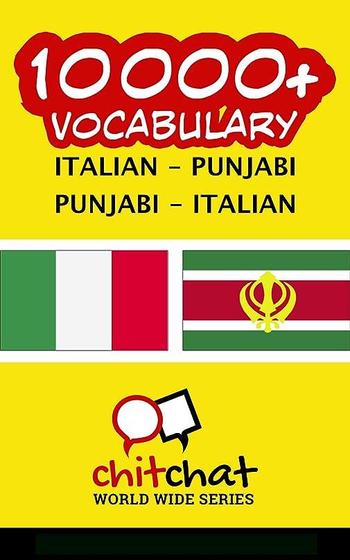 手配する組鉱石10000+ Italian - Punjabi Punjabi - Italian Vocabulary (Italian Edition)
