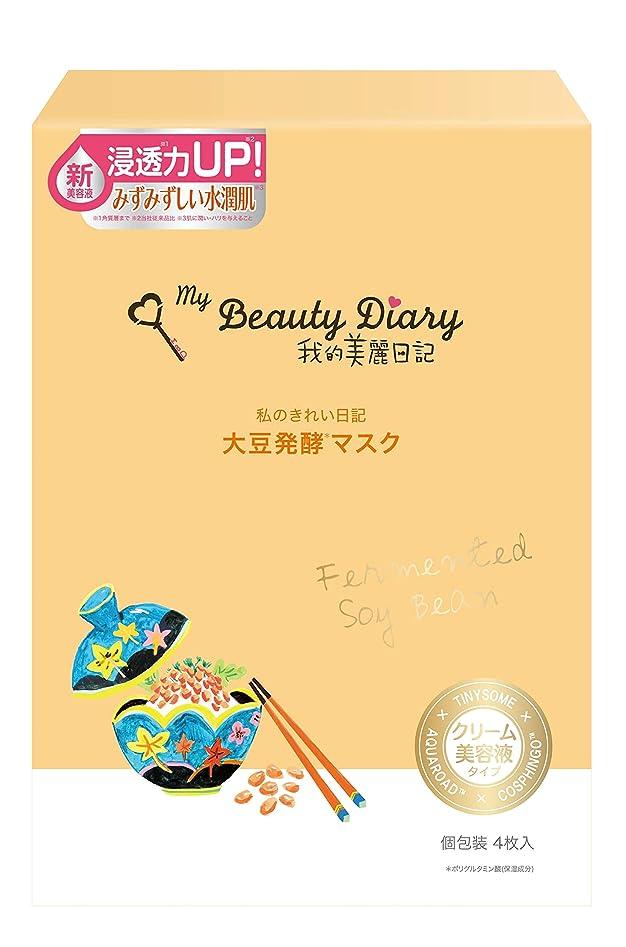 大通り悔い改めるガロン我的美麗日記 大豆発酵マスク(4枚)