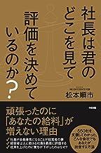表紙: 社長は君のどこを見て評価を決めているのか? (中経出版) | 松本順市