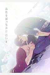ふたりぼっちの片思い(3) (ボーイズファン) Kindle版