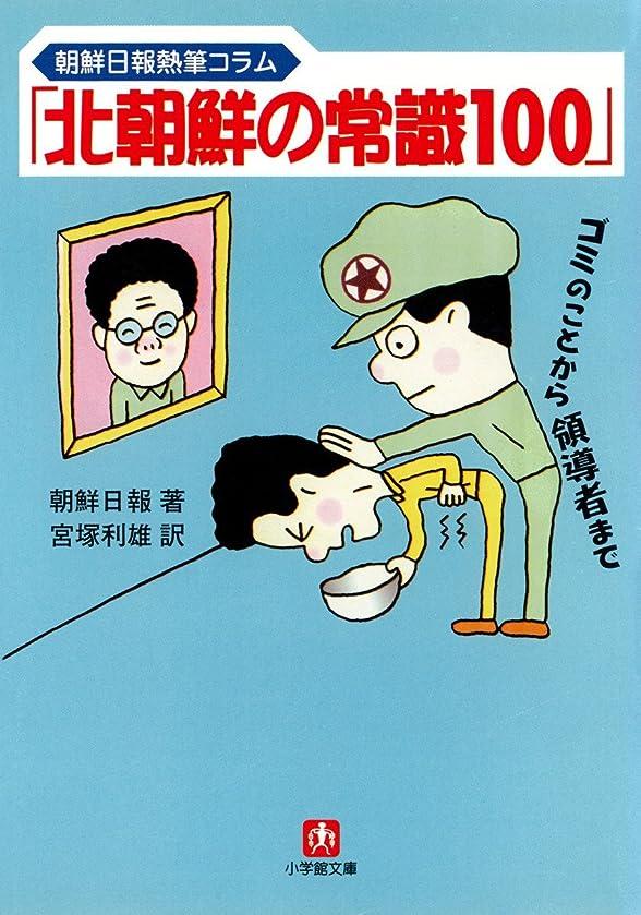 彼農民春「北朝鮮の常識100」(小学館文庫)