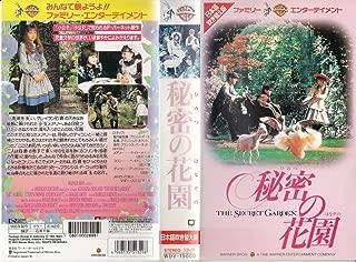 秘密の花園【日本語吹替版】 [VHS]