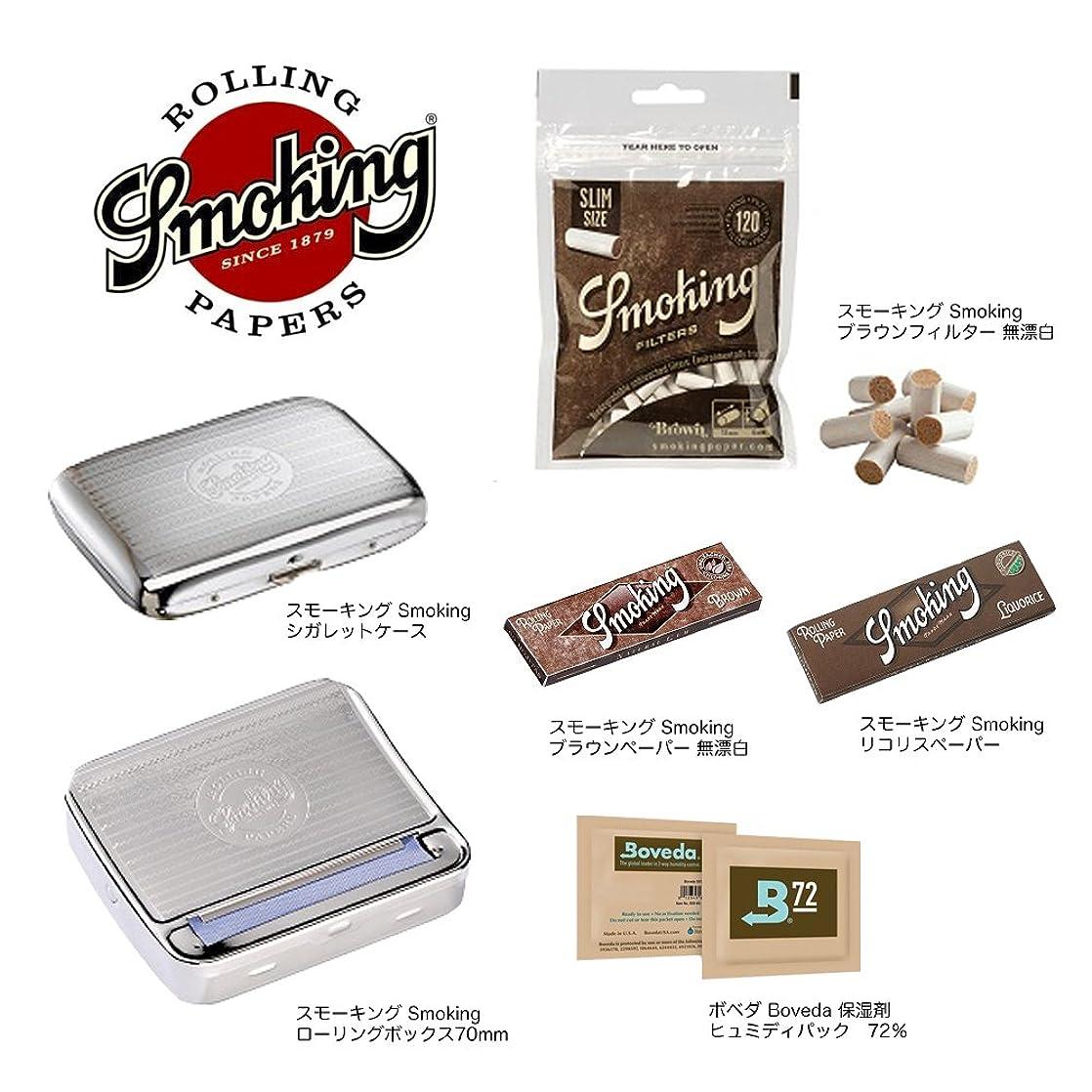 退院過敏な看板[smoking] スモーキング 手巻きタバコ プレミアム スターターセット smokers selection 喫煙具 シャグ