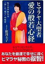 表紙: ヒマラヤ大聖者 愛の般若心経 | ヨグマタ相川圭子