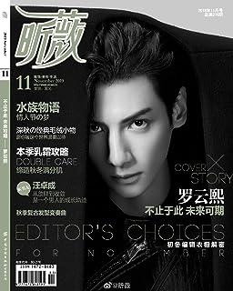 XINWEI CHINA MAGAZINE 中国雑誌 LUO YUNXI 羅雲熙 ロー・イゥンシ 表紙 2019年 11月号